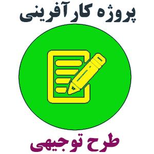 پروژه کارآفرینی طرح حسابداری پیمانکاری