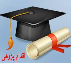 دانلود اقدام پژوهی حل مشکل یادگیری دانش آموزان در درس جغرافیای کلاس چهارم ابتدایی در بخش نواحی آب و هوایی ایران
