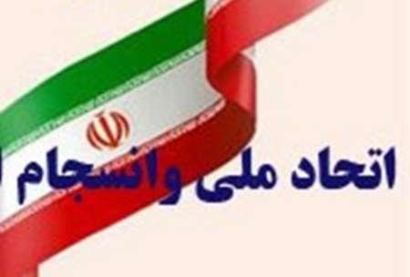 دانلود تحقیق تهدیدهای اتحاد ملی