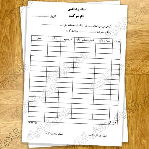 فرم اسناد پرداختنی (لایه باز)