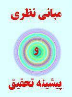 ادبیات نظری و پیشینه پژوهشی ساختار و ملاکهای اثربخشی سازمانی (فصل دوم )