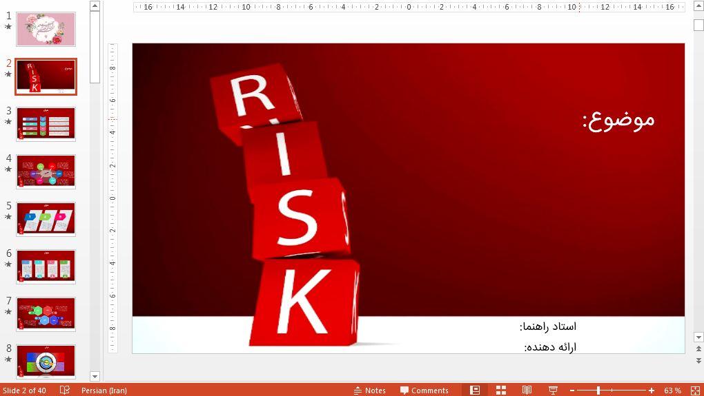 قالب پاورپوینت حرفه ای ریسک
